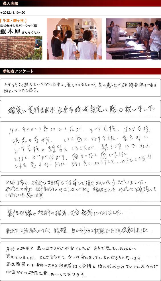 kensyu_3